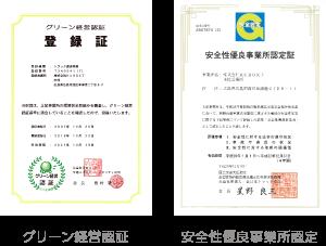 グリーン経営認証 安全性優良事業所認定