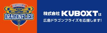 株式会社KUBOXTは広島ドラゴンフライズを応援します!