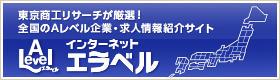 東京商工リサーチが厳選!全国のAレベル企業・求人情報紹介サイト インターネットエラベル