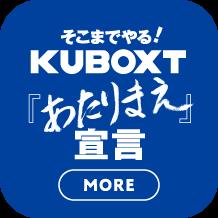 そこまでやる!KUBOXT『あたりまえ』宣言