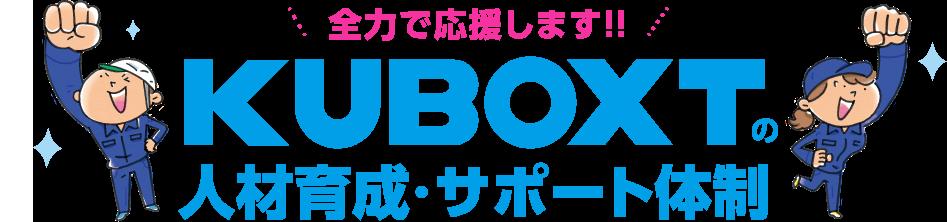 全力で応援します!!KUBOXTの人材育成・サポート体制
