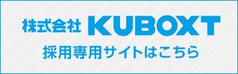株式会社KUBOXT 採用専用サイトはこちら