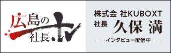 広島の社長TV インタビュー配信中